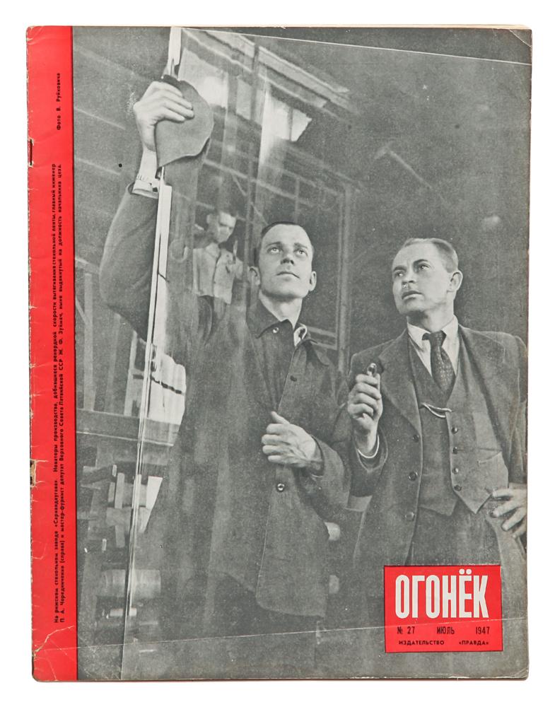 """Журнал """"Огонек"""" № 27 за 1947 год"""