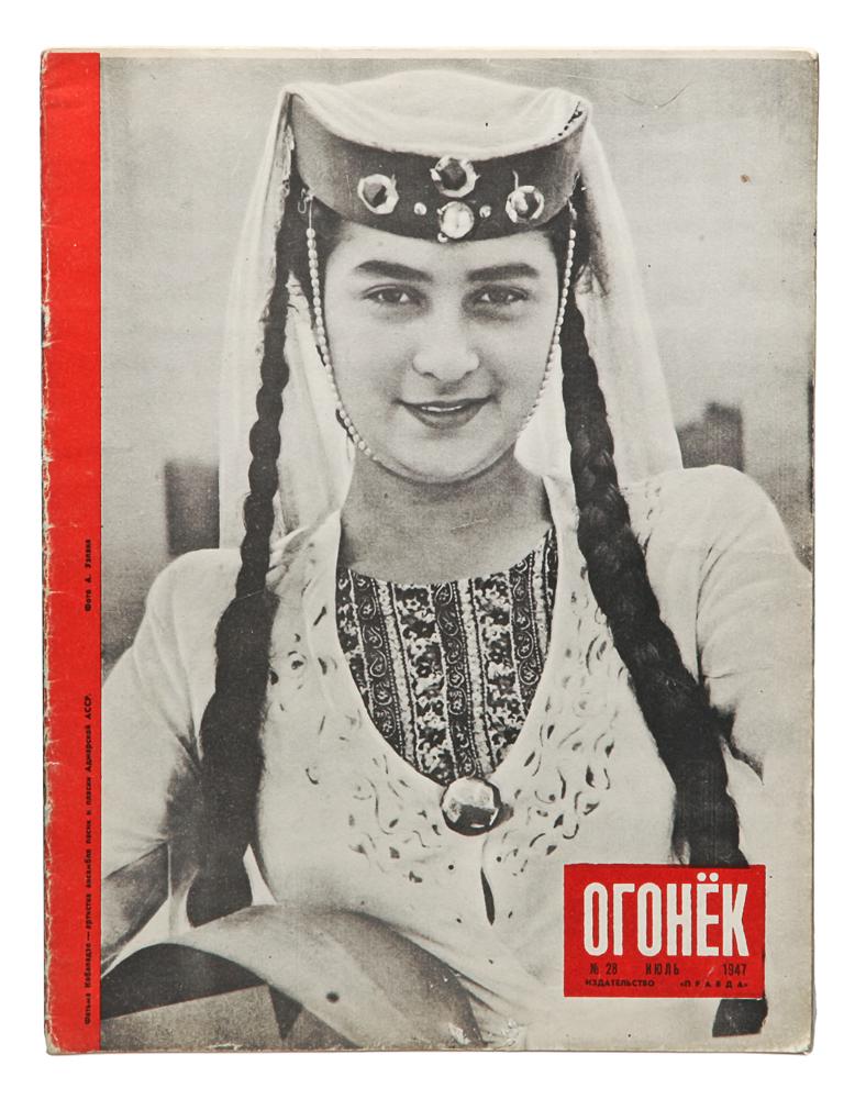 """Журнал """"Огонек"""" № 28 за 1947 год"""