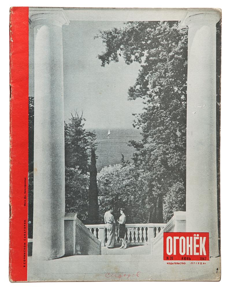 """Журнал """"Огонек"""" № 26 за 1947 год"""