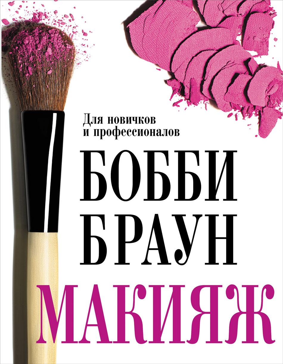 Профессиональная косметика для визажистов боби браун 9 фотография