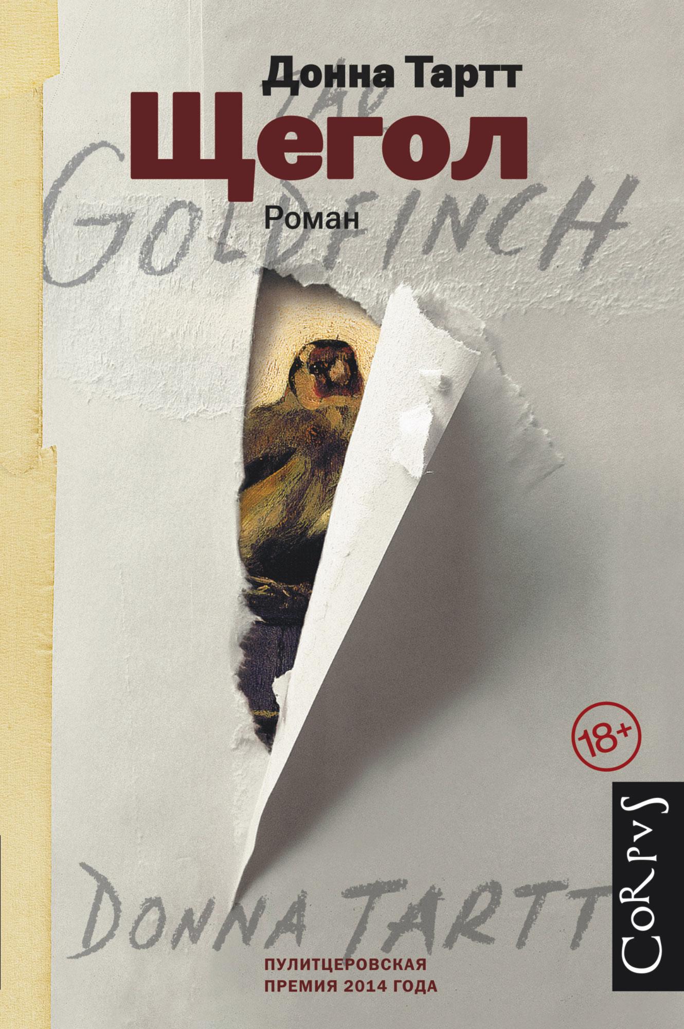 Книга Щегол
