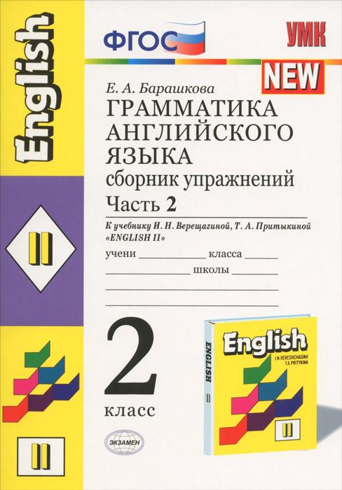 Английский язык. Грамматика. 2 класс. Сборник упражнений. К учебнику И. Н. Верещагиной, Т. А. Притыкиной. В 2 частях. Часть 2 ( 978-5-377-09612-2 )