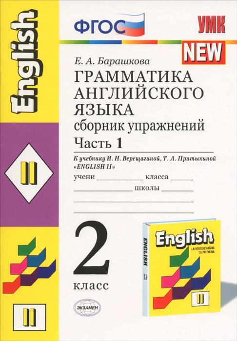 Английский язык. Грамматика. 2 класс. Сборник упражнений. К учебнику И. Н. Верещагиной, Т. А. Притыкиной. В 2 частях. Часть 1