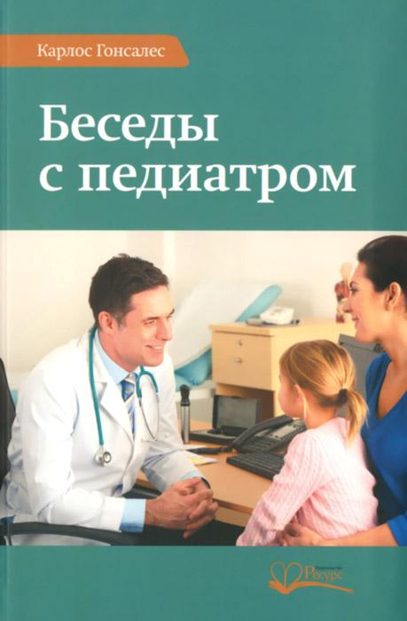 Беседы с педиатром. Что нужно знать, чтобы воспитывать ребенка естественно