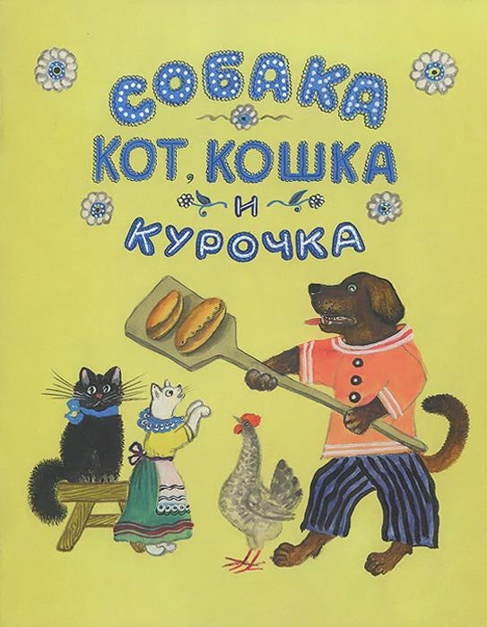 Собака, кот, кошка и курочка ( 978-5-9268-1895-3 )