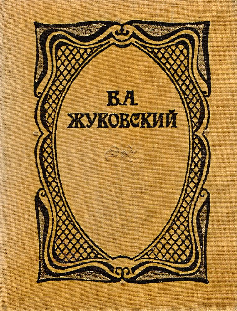 В. А. Жуковский Стихи