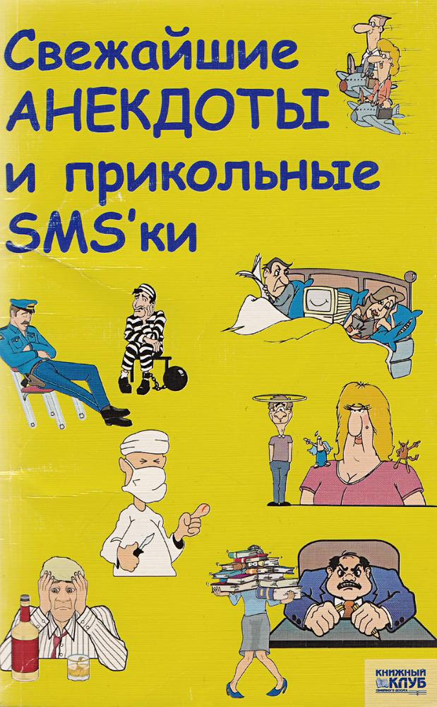 ��������� �������� � ���������� SMS'��