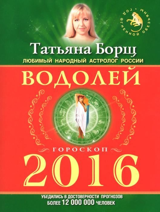 Водолей. Гороскоп на 2016 год ( 978-5-17-091817-1 )
