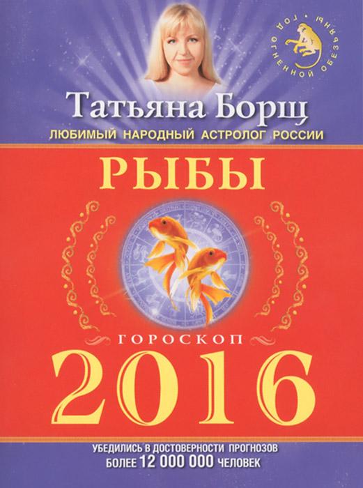 Рыбы. Гороскоп на 2016 год ( 978-5-17-091816-4 )