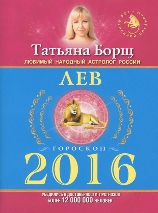 Лев. Гороскоп на 2016 год ( 978-5-17-091825-6 )