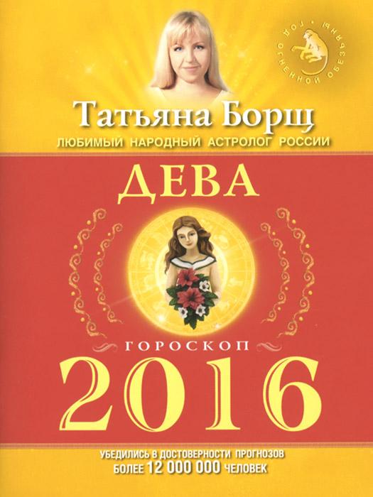 Дева. Гороскоп на 2016 год ( 978-5-17-091823-2 )