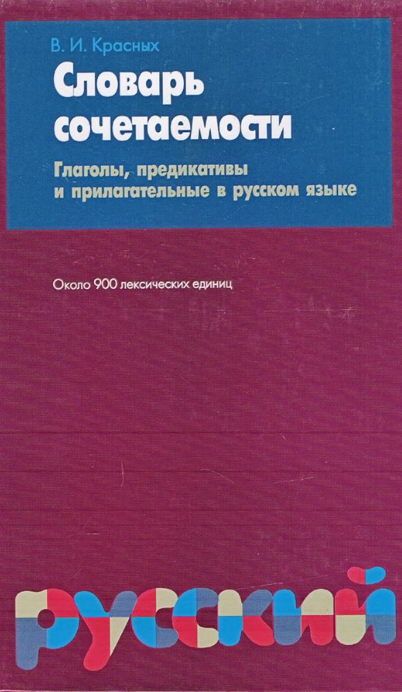 Словарь сочетаемости. Глаголы, предикативы и прилагательные в русском языке