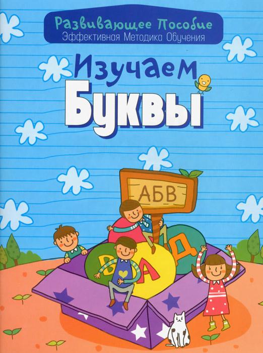 Изучаем буквы12296407В пособии использована игровая методика при изучении букв с несложными приемами и заданиями, забавными рисунками, которые помогут поддержать и развить интерес ребенка к обучению. Ваш малыш познакомится с буквами русского алфавита и сможет сформировать представление о правильном их написании. Выполняя игровые и графические задания вместе, вы научите детей выделять звуки на слух, переводить их в буквы и наоборот.