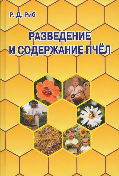 Разведение и содержание пчел ( 978-5-94832-427-2 )