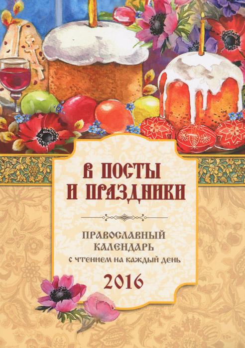 В посты и праздники. Православный календарь на 2016 год