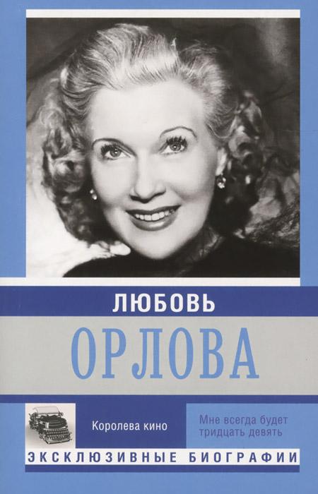 Любовь Орлова ( 978-5-17-091718-1 )