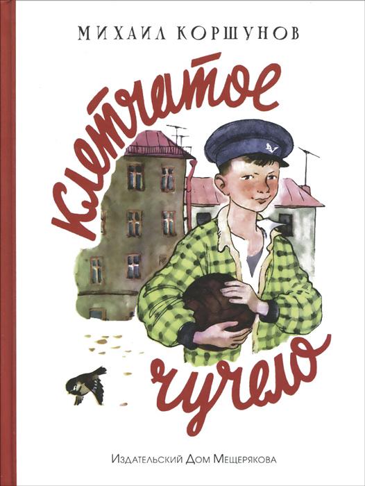 Клетчатое чучело12296407Михаил Коршунов написал о детях и подростках множество книг, и у всех этих книг есть очень важное качество - мягкий юмор и добрая ирония. Рассказы, вошедшие в сборник Клетчатое чучело, очень короткие и очень меткие. Точные в мельчайших деталях детской психологии. Прочитаешь - и улыбнёшься от мгновенного узнавания. Вот, к примеру, заядлый велосипедист Мякиша из года в год доказывает своё право участвовать в школьных велогонках, а ему отказывают - мал, мол, ещё. А вот мальчишки придумывают хитроумные способы, чтобы отучить падать полуторагодовалого Гиву. Или покупает мама Стёпке чудесную новую куртку. И начинается: в футбол не гонять, по деревьям не лазить, с ребятами во дворе не драться, - вот что тут будешь делать?! Но Стёпка находит решение...