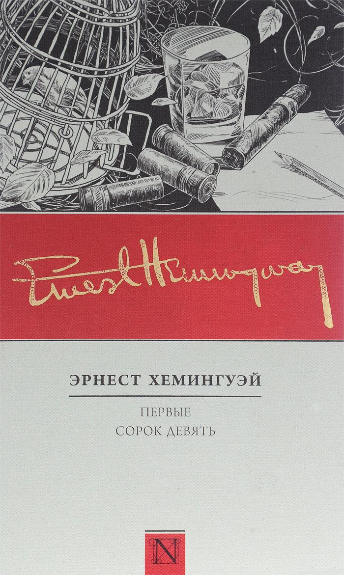 Эрнест Хемингуэй. Первые сорок девять. Полное собрание рассказов. Книга 1