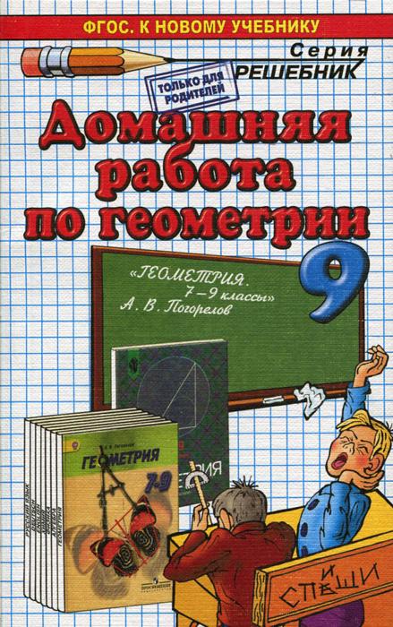 Геометрия. 9 класс. Домашняя работа к учебнику А. В. Погорелова ( 978-5-906767-67-7 )