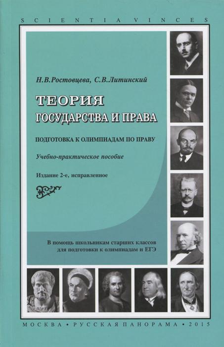 Теория государства и права. Подготовка к олимпиадам по праву ( 978-5-93165-351-8 )