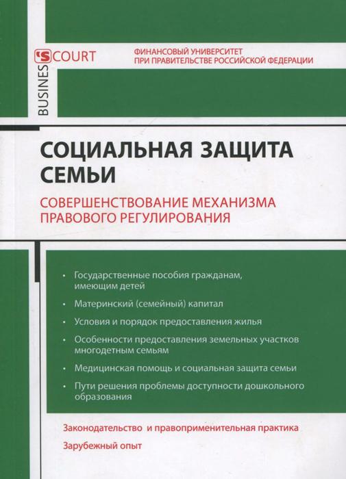 Социальная защита семьи. Совершенствование механизма правового регулирования ( 978-5-91550-158-3 )