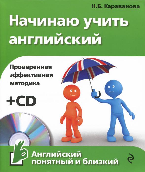 Начинаю учить английский (+ CD)