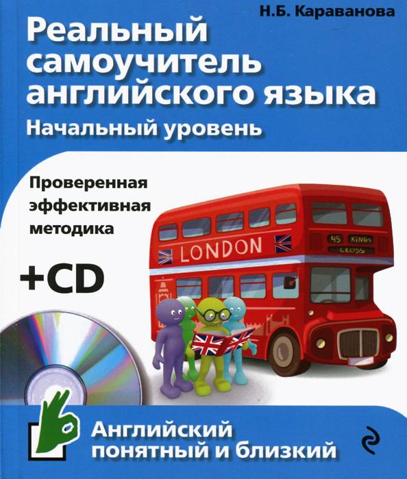 �������� ����������� ����������� �����. ��������� ������� (+ CD)