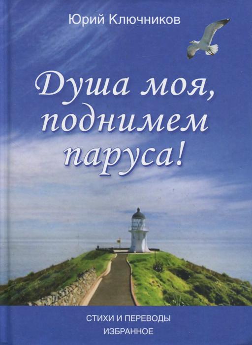 Душа моя, поднимем паруса! Стихи и переводы 1970-2015. Избранное