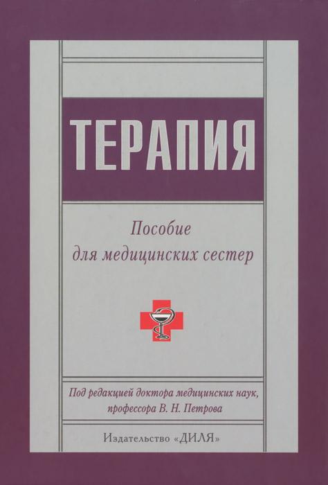 Терапия. Пособие для медицинских сестер ( 978-5-4236-0242-0 )
