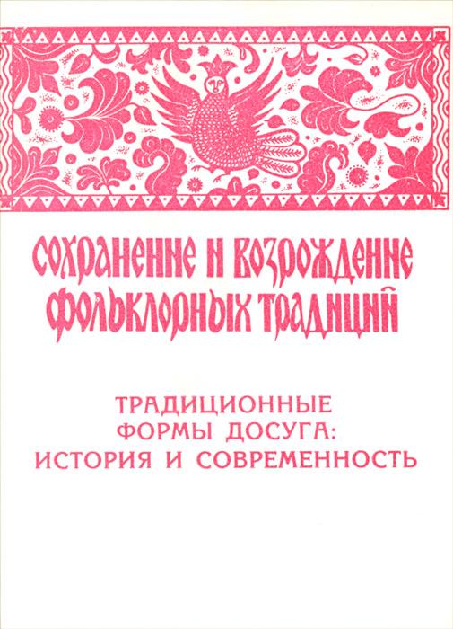 Сохранение и возрождение фольклорных традиций. Традиционные формы досуга. История и современность