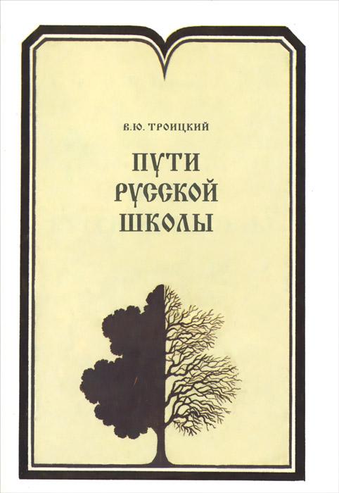Пути русской школы ( 5-7546-0001-1 )