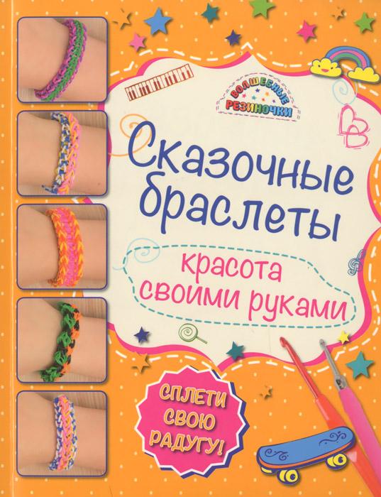 Сказочные браслеты. Красота своими руками12296407В этой книге собраны самые красивые, самые романтичные и удивительные дизайны для плетения из резиночек. Они будут настоящим украшением твоего образа, а еще станут прекрасными подарками для тех, кто тебе так дорог, что этого не высказать словами. Может быть, это подружка, а может быть - любимая мама? Плети самые красивые украшения из резиночек - и пусть мир станет немножко прекраснее!