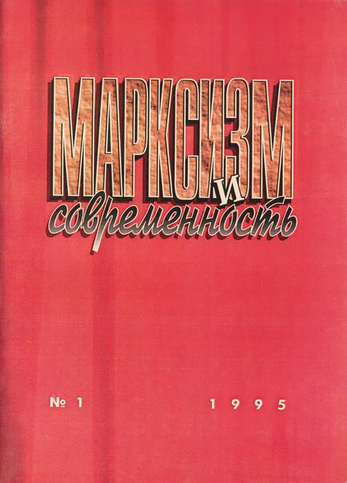 Марксизм и современность, №1, 1995