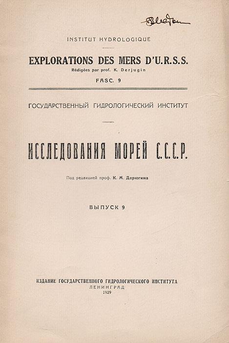Исследование морей СССР. Выпуск 9