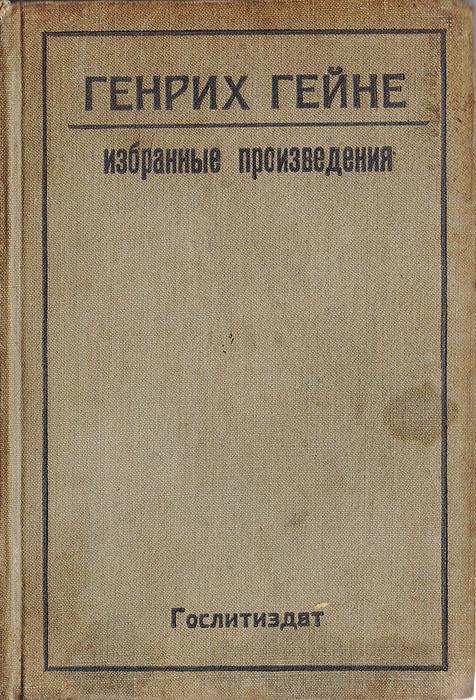 Генрих Гейне. Избранные произведения