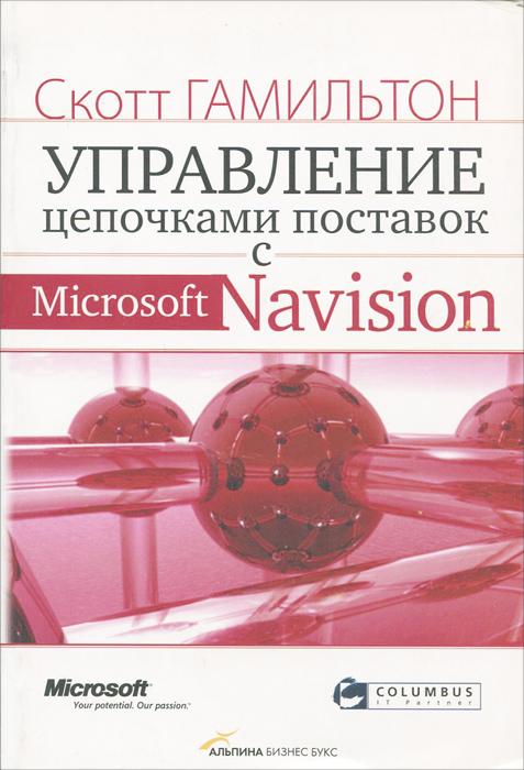 Управление цепочками поставок с Microsoft Navision12296407Настоящая книга с полным правом может считаться концептуальной базой, которая помогает систематизировать информацию и составить полное представление о том, как управлять бизнесом и цепочками поставок с помощью Microsoft Navision. Она концентрирует внимание на важнейших бизнес-процессах и ключевых проблемах. В ней предлагаются рекомендации, а также сценарии, иллюстрирующие различные типы операций. Все это позволяет читателю сосредоточиться на нужном для него материале. В данном издании рассматривается стандартная функциональность версии 3.7 с частичным раскрытием функциональности версии 4.0. С выходом новых версий системы книга не потеряет актуальность, поскольку в ней изложены фундаментальные аспекты, которые не претерпевают кардинальных изменений со временем. Книга адресована тем, кто занимается управлением цепочками поставок в малых и средних производственных и дистрибьюторских компаниях или подразделениях крупных фирм, а также специалистам по продаже и...