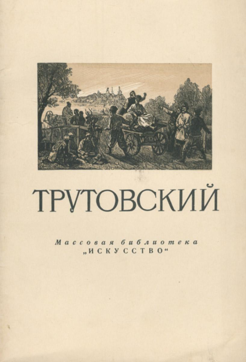 Трутовский