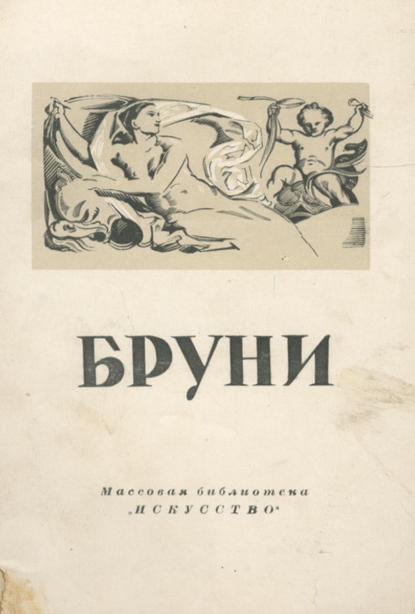А. Савинов Бруни