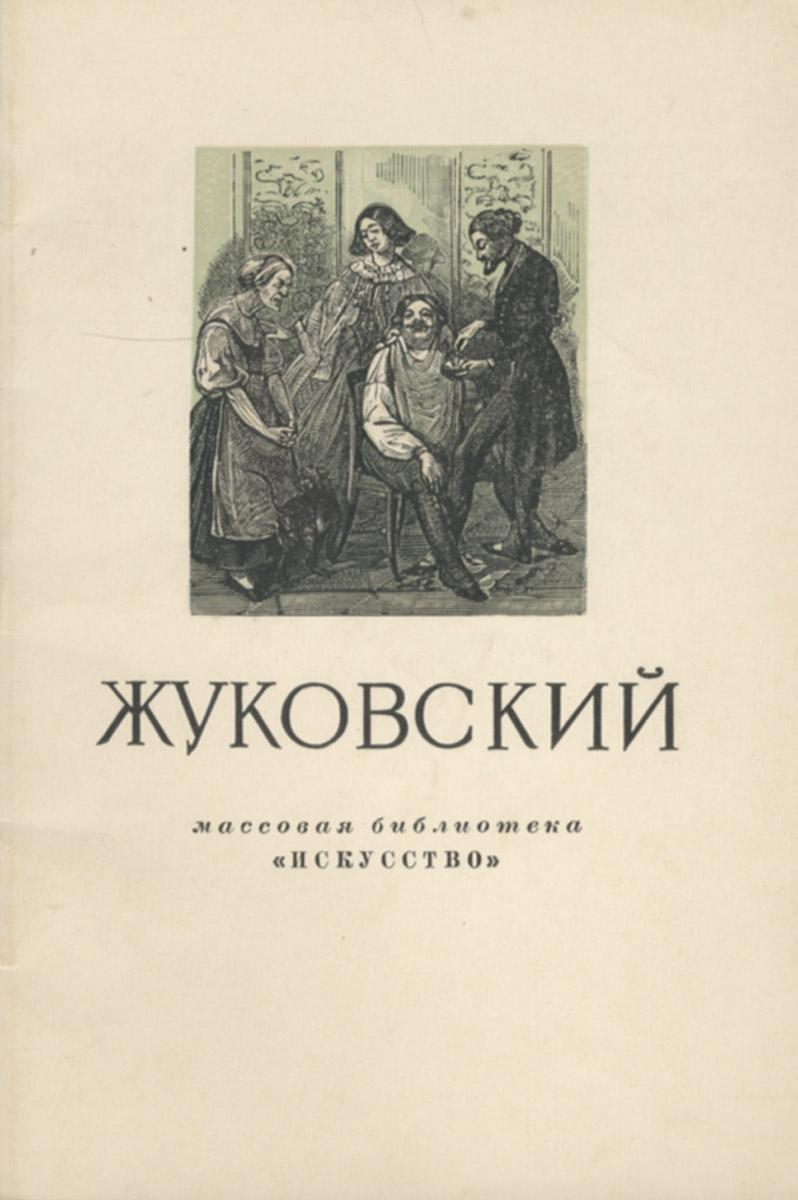 Жуковский142Брошюра рассказывает о жизни и творчестве известного художника Р.К.Жуковского.