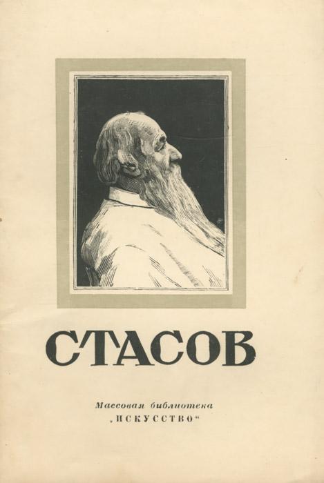А. К. Лебедев Стасов
