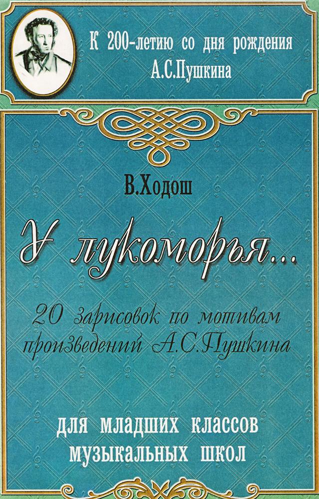 У Лукоморья... 20 зарисовок для фортепиано по мотивам произведений А. С. Пушкина