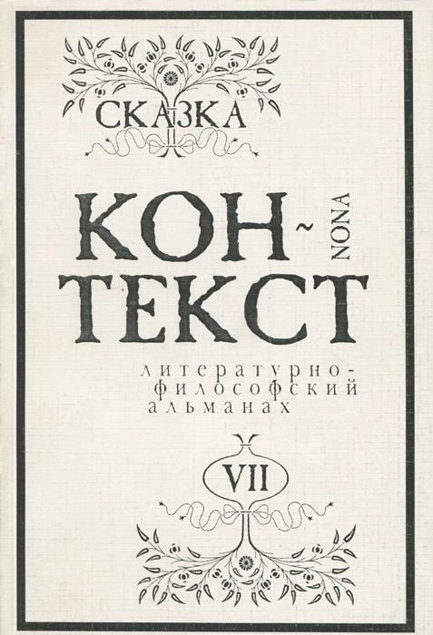 Контекст-9. Альманах, № 7, 2001