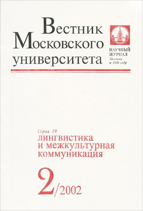 Вестник Московского университета, №2, 2002