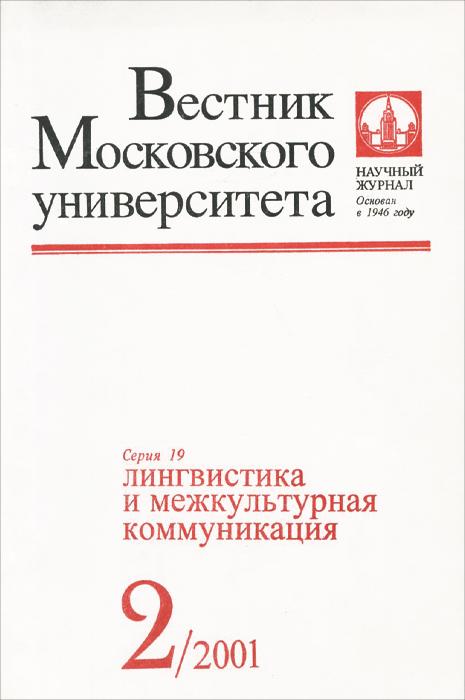 ������� ����������� ������������, �2, 2001