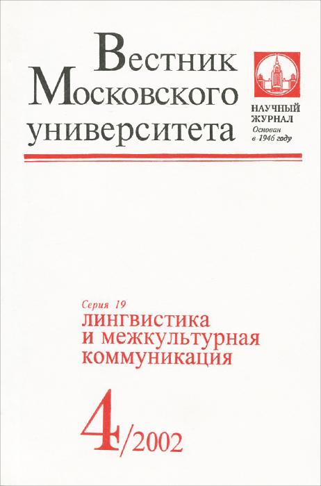 Вестник Московского университета, №4, 2002