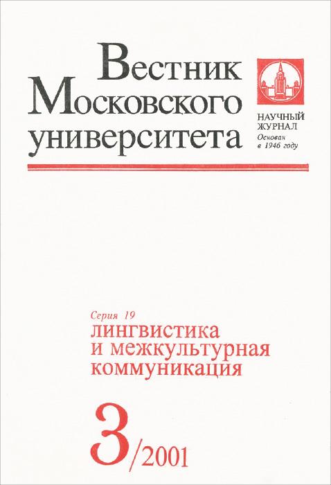 Вестник Московского университета, №3, 2001