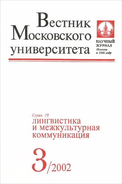 Вестник Московского университета, №3, 2002