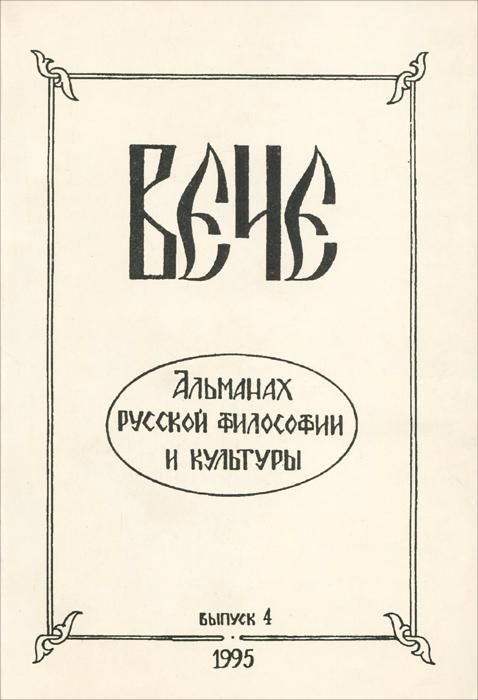 Вече. Альманах русской философии и культуры, выпуск 25, 1995
