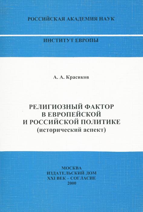 Религиозный фактор в европейской и российской политике (исторический аспект)