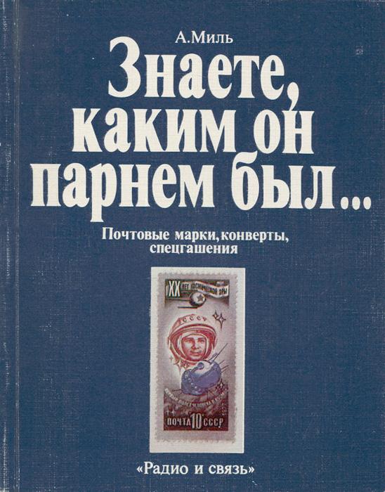 Zakazat.ru: Знаете, каким он парнем был... Почтовые марки, конверты, спецгашения. А. Миль